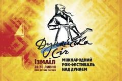 dunaiska-sich-ukrainian-rock-fest-2017-01